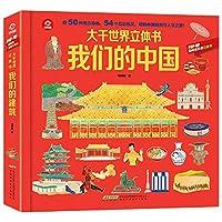 大千世界立体书 我们的中国 呦呦童科普3d立体书翻翻书3-6-8-12岁儿童中国地理自然历史人文知识启蒙认知绘本小学生课外阅读书籍AK