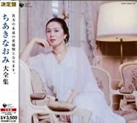 Chiaki Naomi Daizenshu-Ketteiban Ser by Naomi Chiaki (2006-12-20)