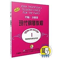 约翰·汤普森现代钢琴教程1(扫码听音乐版 原版引进)
