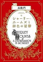表紙: シャーリー・ホームズと緋色の憂鬱 | 高殿 円