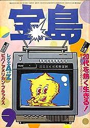 宝島 1978年 9月号 渡辺貞夫 ツトム・ヤマシタ 安西水丸 他