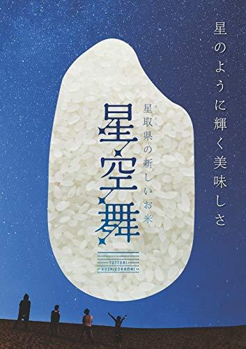 【精米】 鳥取県産 白米 星空舞 5㎏ 令和2年産