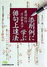 表紙: 添削例に学ぶ俳句上達法 (日経ビジネス人文庫) | 鷹羽 狩行