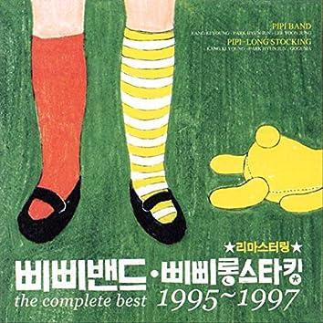 삐삐밴드,삐삐롱스타킹 리마스터링 1995-1997
