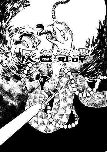 haiirokitan (komikku bukkusu manga) (Japanese Edition)