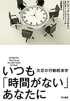 [センディル ムッライナタン, エルダー シャフィール, 大田 直子]のいつも「時間がない」あなたに 欠乏の行動経済学 (早川書房)