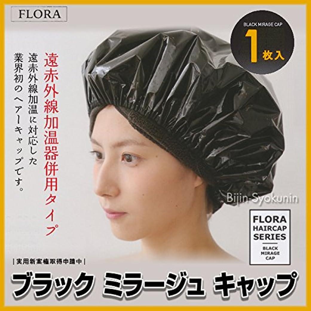 虚栄心くるくるプレゼンターブラック ミラージュ キャップ BLACK MIRAGE CAP【1枚入り】