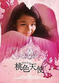 ビビアン・スーの桃色天使 [DVD]