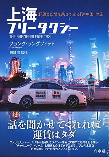 上海フリータクシー:野望と幻想を乗せて走る「新中国」の旅