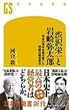 渋沢栄一と岩崎弥太郎 日本の資本主義を築いた両雄の経営哲学 (幻冬舎新書)