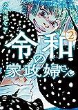 令和の家政婦さん(2) (ジュールコミックス)