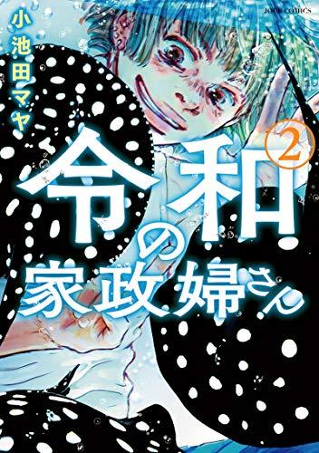令和の家政婦さん(2) (ジュールコミックス)_0