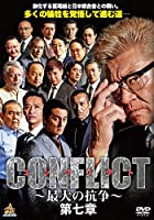 CONFLICT 〜最大の抗争〜 第七章 [DVD]