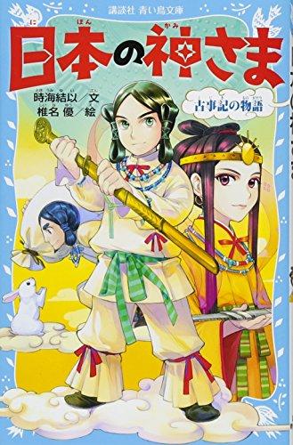 日本の神さま 古事記の物語 (講談社青い鳥文庫)