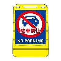 緑十字 サインスタンドBPS 駐車禁止 片面表示 680×450mm 334014