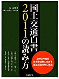 国土交通白書2011の読み方