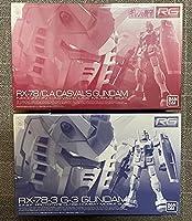 RG 1/144 RX783 G3 GUNDAM+RX782点セット