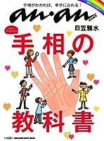 anan特別編集 ハッピー・リーディング! 手相の教科書 (マガジンハウスムック)