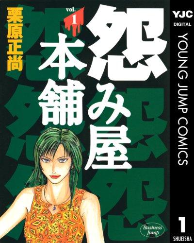 怨み屋本舗 1 (ヤングジャンプコミックスDIGITAL)