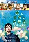 僕と世界の方程式 [DVD] image