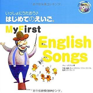 いっしょにうたおう はじめてのえいご〈1〉My First English Songs