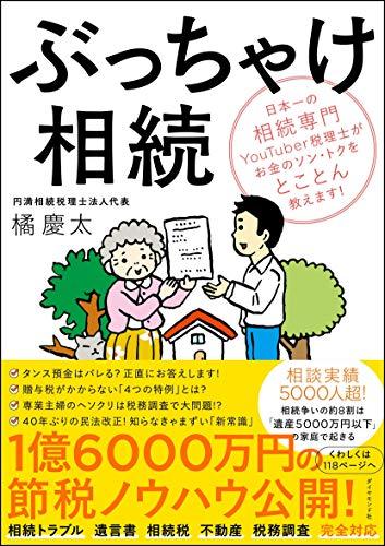 ぶっちゃけ相続 日本一の相続専門YouTuber税理士がお金のソン・トクをとことん教えます!