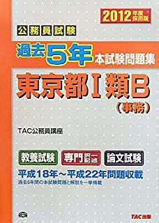 公務員試験過去5年本試験問題集 東京都1類B(事務)〈2012年度採用版〉