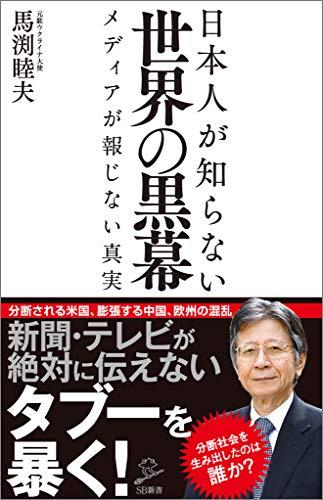日本人が知らない世界の黒幕 (SB新書)
