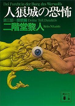 [二階堂黎人]の人狼城の恐怖 第三部探偵編 (講談社文庫)