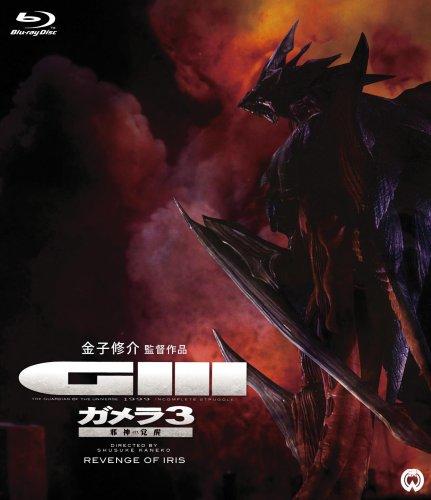 ガメラ3 邪神〈イリス〉覚醒 [Blu-ray]