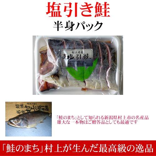 【母の日プレゼント・カード付】塩引き鮭(半身パック)×5点セット/新潟村上が生んだ伝統の名産品を調理しやすい切り身で。ギフトにも大人気!