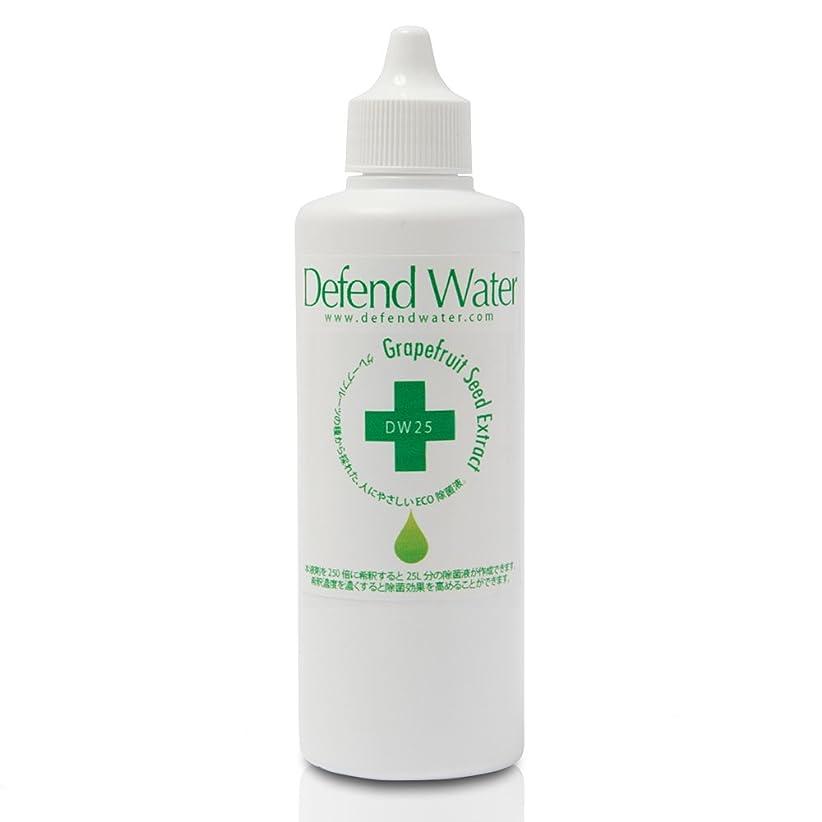 ごちそう天国プレビスサイト加湿器のタンクに加えるだけの空間除菌液「ディフェンドウォーター」 (110回分)