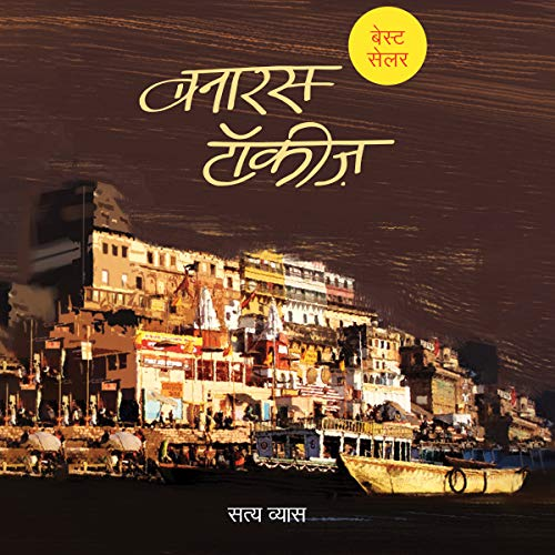 Banaras Talkies (Hindi Edition)