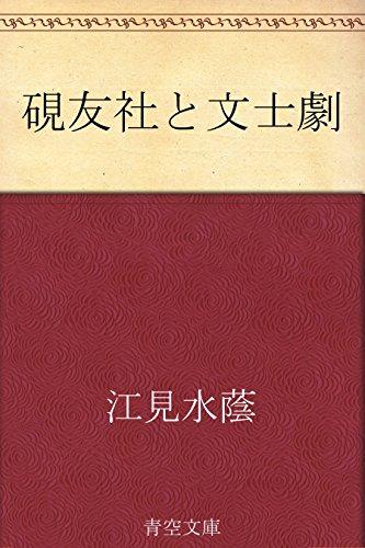硯友社と文士劇の詳細を見る