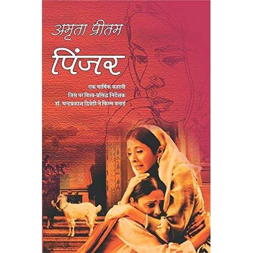 Pinjar(Hindi Hardcover Jan 01 2014) by Amrita Pritam