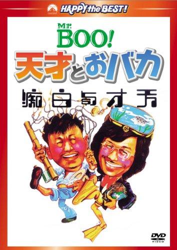 Mr. BOO! 天才とおバカ [DVD]