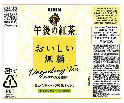 キリン『午後の紅茶おいしい無糖』
