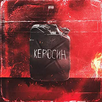 Керосин (Prod. by pink)
