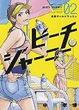 ビーチジャーニー 2 (2巻) (ヤングキングコミックス)