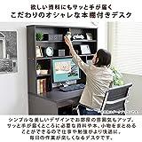 パソコンデスク 書棚 115cm幅 木製 ホワイト TCP360-WH J-Supply