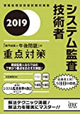 2019システム監査技術者「専門知識+午後問題」の重点対策 (情報処理技術者試験対策書)