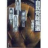 自民党総裁選 (角川文庫)