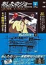 あしたのジョーCOMPLETE DVD BOOK vol.8