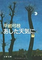 あした天気に(下) (文春文庫 (168‐33))