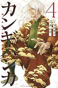 カンギバンカ(4) (週刊少年マガジンコミックス)