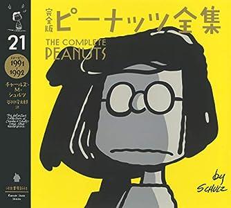 完全版 ピーナッツ全集 21: スヌーピー1991~1992