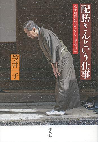 配膳さんという仕事: なぜ京都はもてなし上手なのか