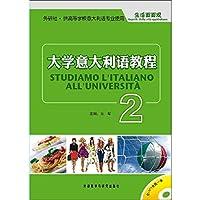 大学意大利语教程2:生活面面观(附MP3光盘)