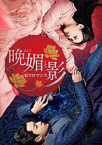 晩媚と影~紅きロマンス~ DVD-BOX1 <シンプルBOX 5,000円シリーズ>
