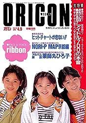 オリコン・ウィークリー 1990年 4月9日号 No.545
